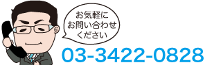 03-3422-0828